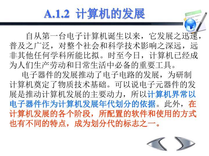A.1.2