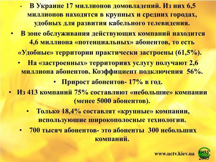В Украине 17 миллионов домовладений. Из них 6,5 миллионов находятся в крупных и средних городах, удобных для развития кабельного телевидения.