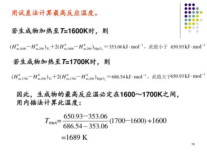 用试差法计算最高反应温度。