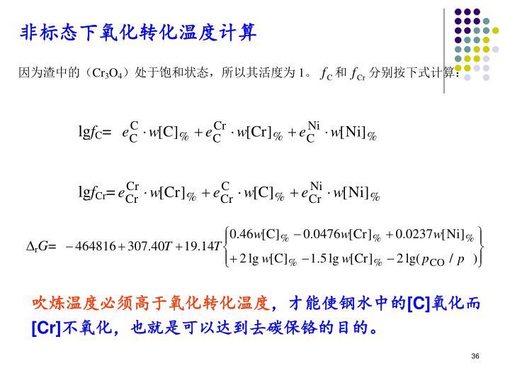 非标态下氧化转化温度计算