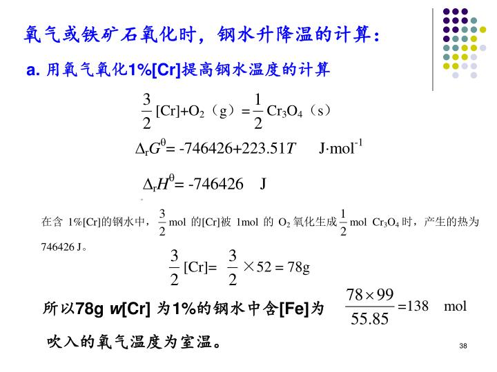 氧气或铁矿石氧化时,钢水升降温的计算: