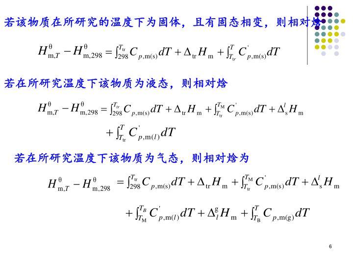 若该物质在所研究的温度下为固体,且有固态相变,则相对焓
