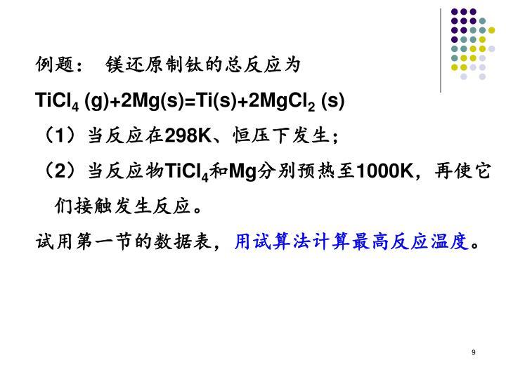 例题:  镁还原制钛的总反应为