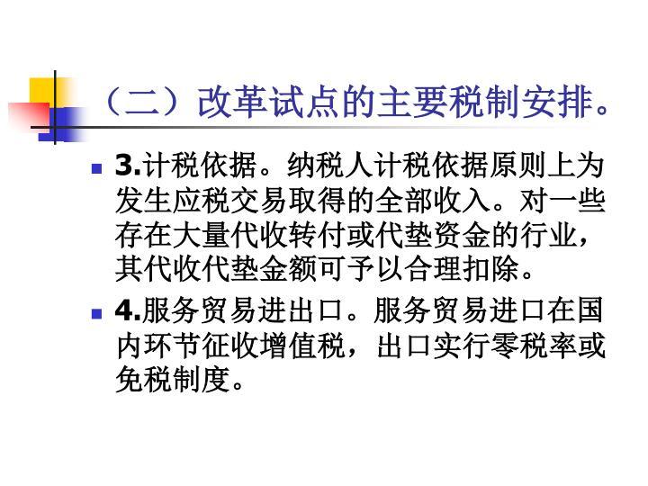 (二)改革试点的主要税制安排。