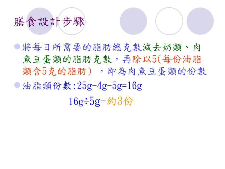膳食設計步驟