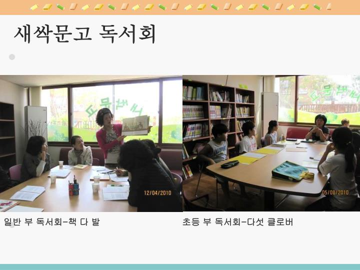 새싹문고 독서회