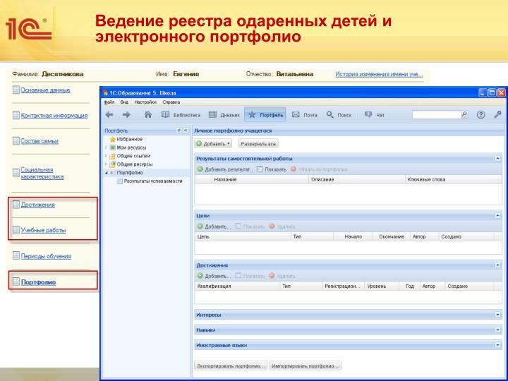 Ведение реестра одаренных детей и электронного портфолио