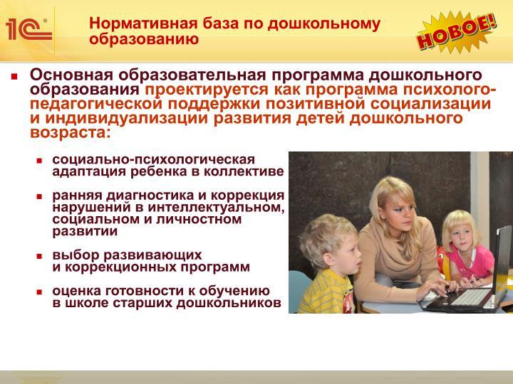 Нормативная база по дошкольному образованию