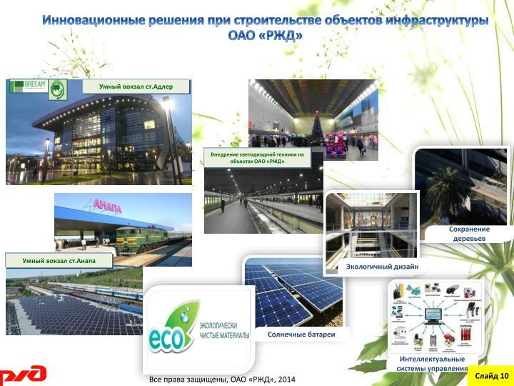 Инновационные решения при строительстве объектов инфраструктуры             ОАО «РЖД»