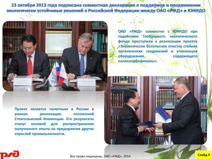 23 октября 2013 года подписана совместная декларация о поддержке и продвижении