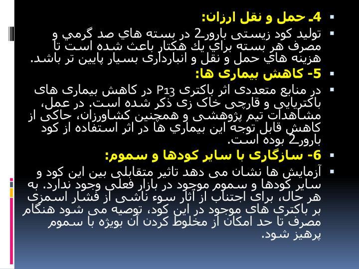 4ـ حمل و نقل ارزان: