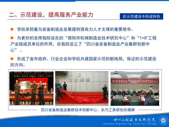 二、示范建设,提高服务产业能力