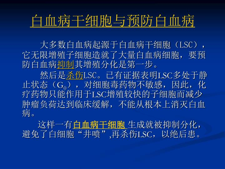 白血病干细胞与预防白血病