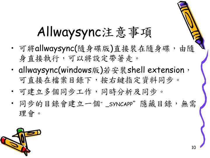 Allwaysync