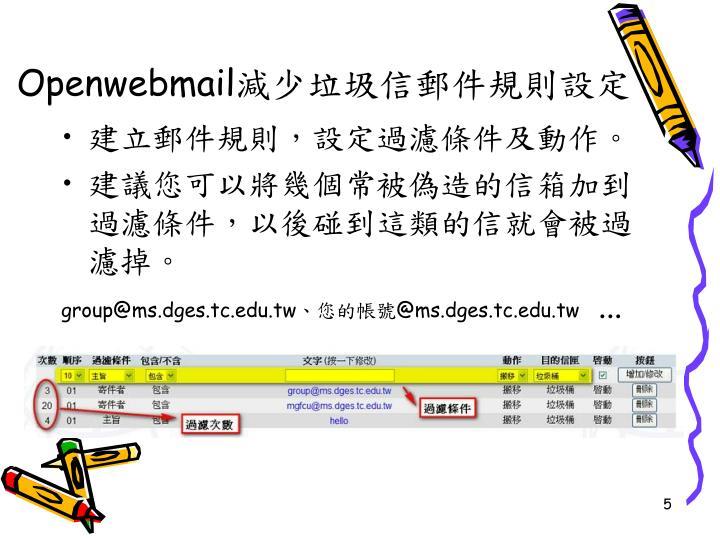 Openwebmail