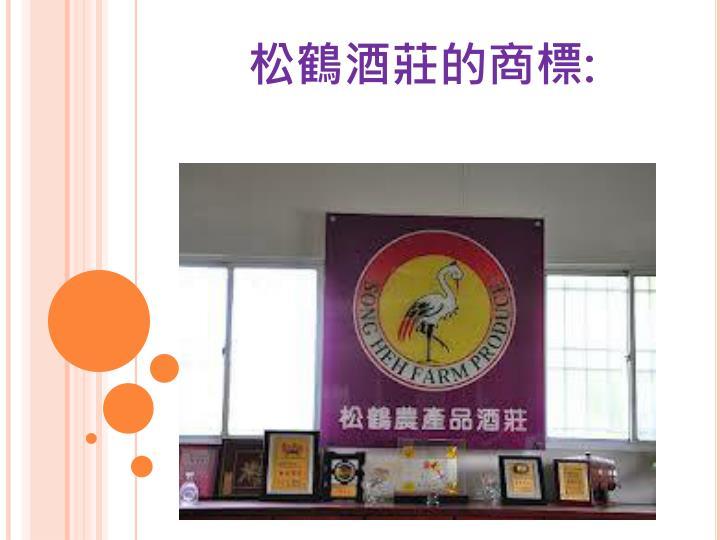 松鶴酒莊的商標