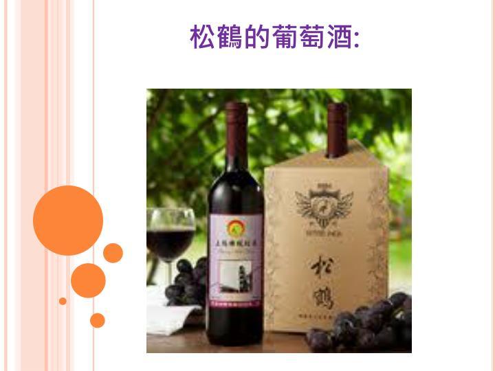 松鶴的葡萄酒