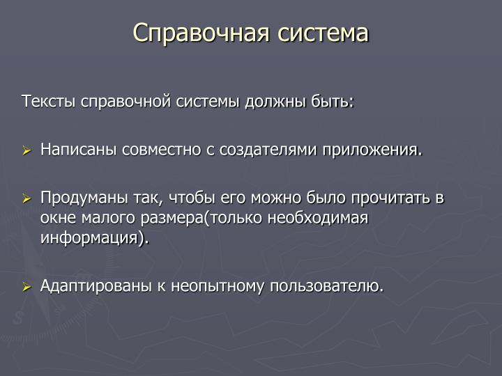 Справочная система