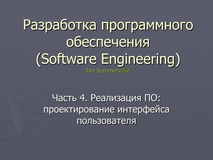 Software engineering ian sommervillle