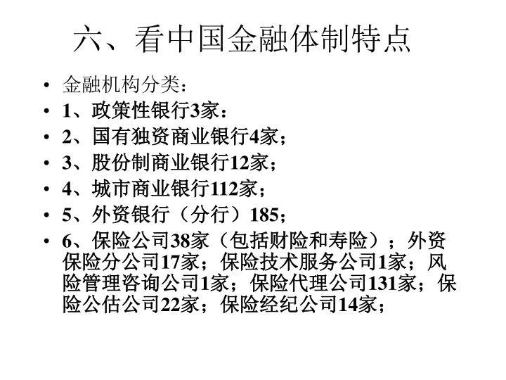 六、看中国金融体制特点