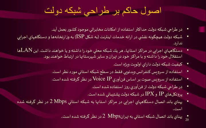 اصول حاكم بر طراحي شبكه دولت