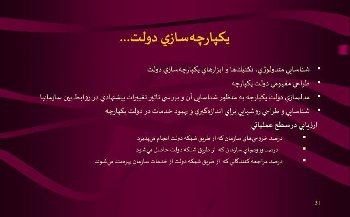 يكپارچهسازي دولت...