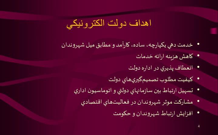 اهداف دولت الكترونيكي
