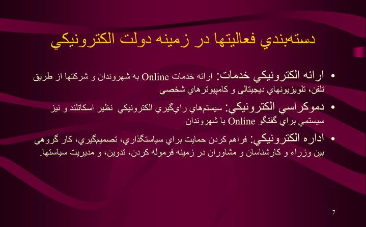 دستهبندي فعاليتها در زمينه دولت الكترونيكي