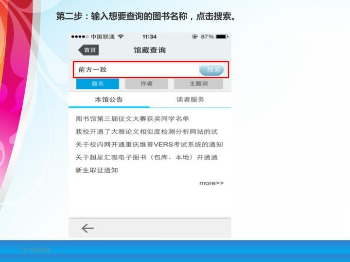 第二步:输入想要查询的图书名称,点击搜索。