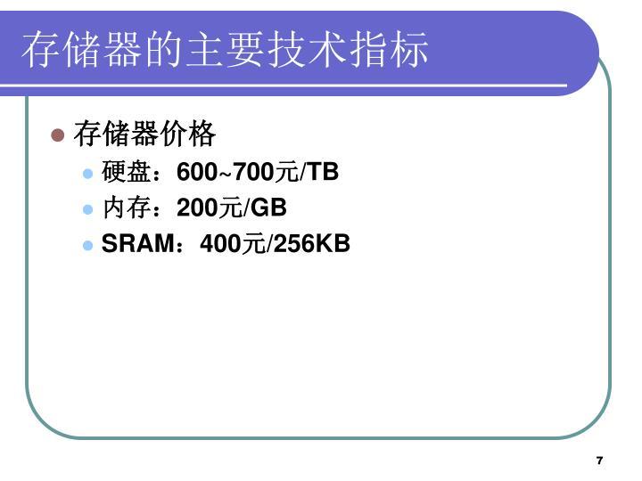 存储器的主要技术指标
