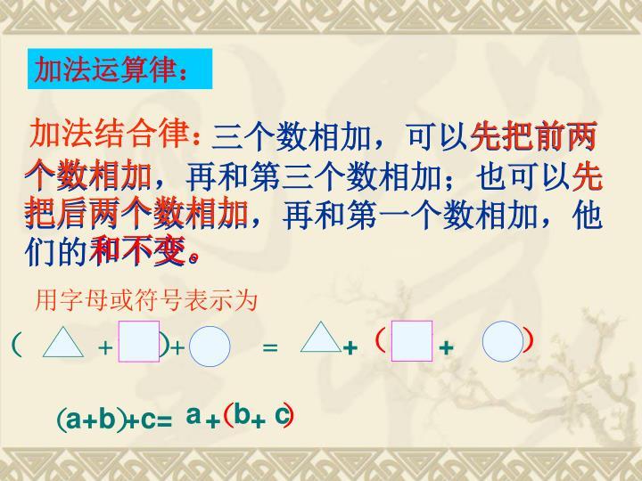 三个数相加,可以先把前两个数相加,再和第三个数相加;也可以先把后两个数相加,再和第一个数相加,他们的和不变。