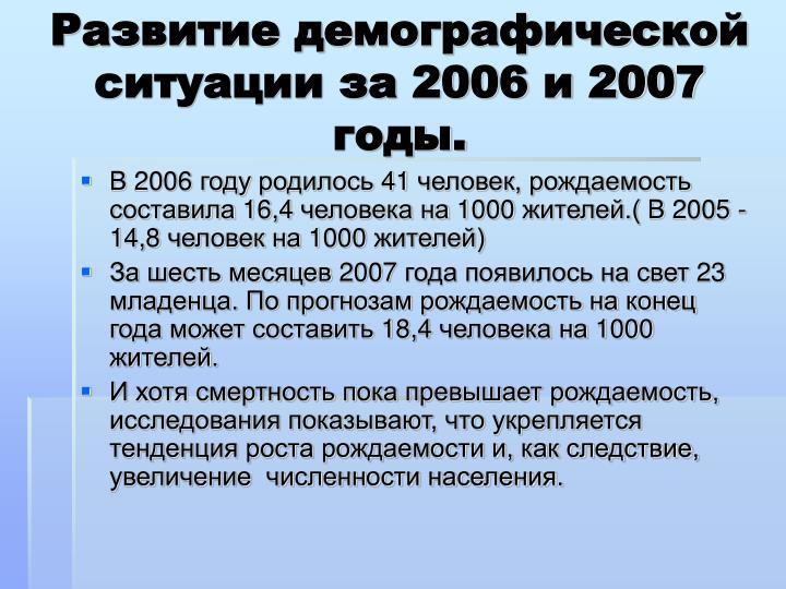 Развитие демографической ситуации за 2006 и 2007 годы.