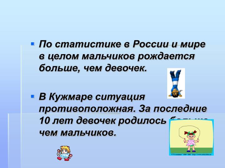 По статистике в России и мире в целом мальчиков рождается больше, чем девочек.