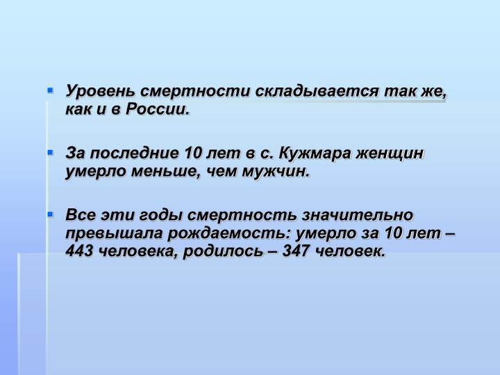 Уровень смертности складывается так же, как и в России.