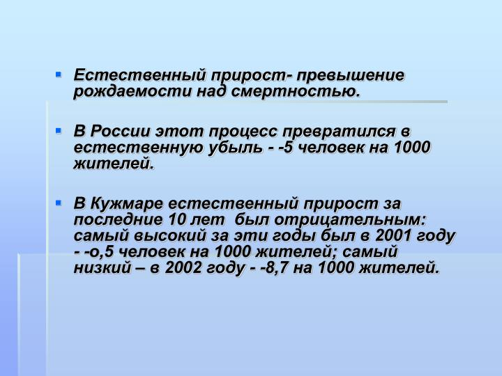 Естественный прирост- превышение рождаемости над смертностью.