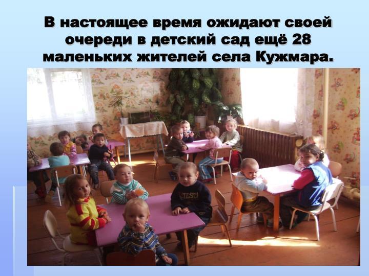 В настоящее время ожидают своей очереди в детский сад ещё 28 маленьких жителей села Кужмара.