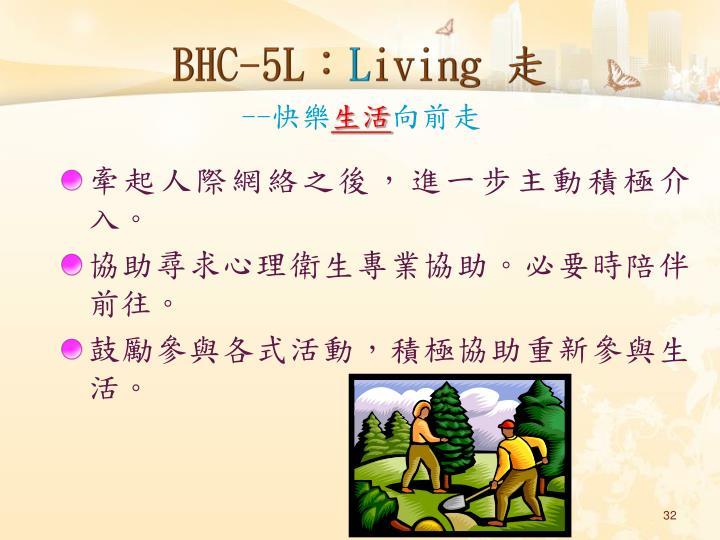 BHC-5L