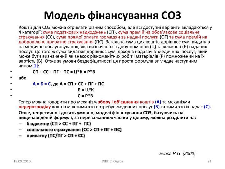 Модель фінансування СОЗ