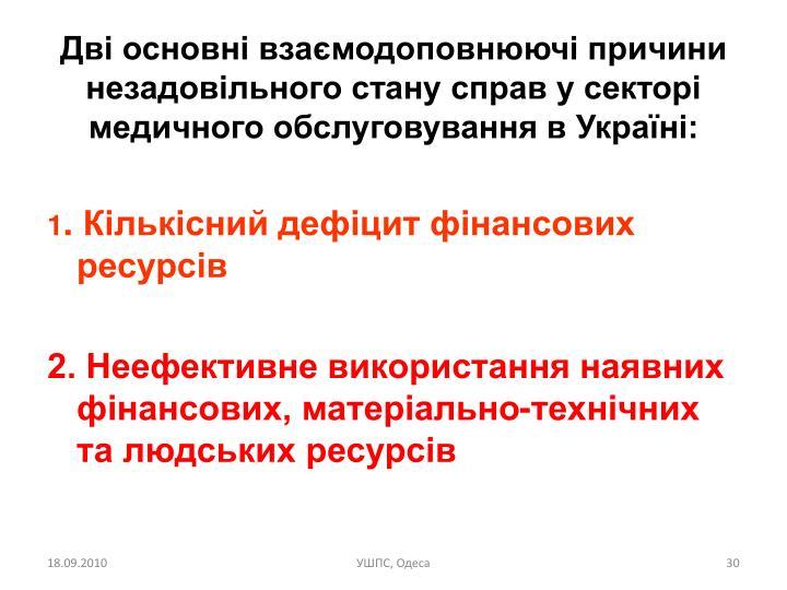 Дві основні взаємодоповнюючі причини незадовільного стану справ у секторі медичного обслуговування в Україні: