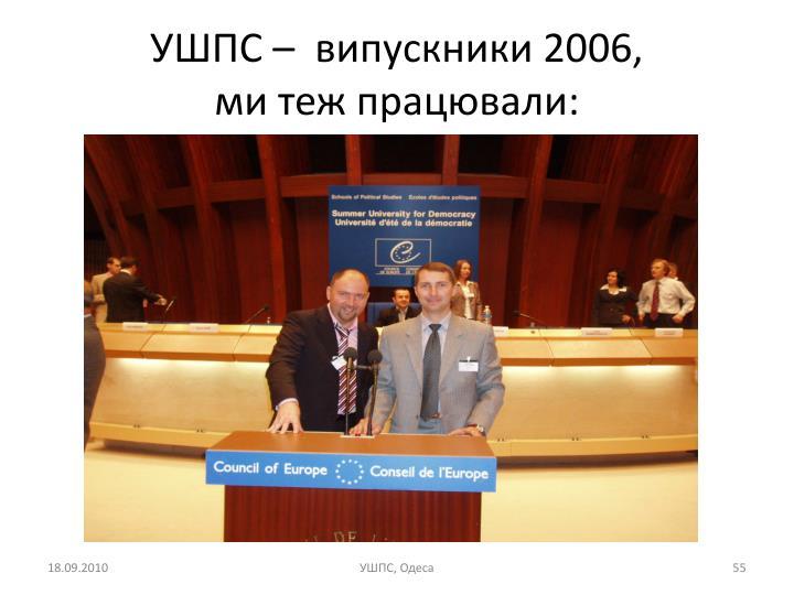 УШПС –  випускники 2006,
