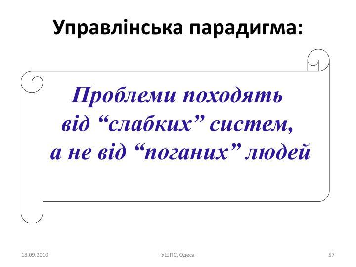 Управлінська парадигма: