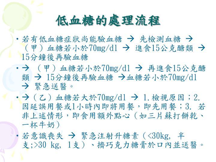低血糖的處理流程