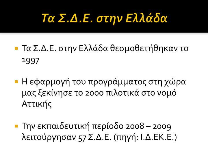 Τα Σ.Δ.Ε. στην Ελλάδα