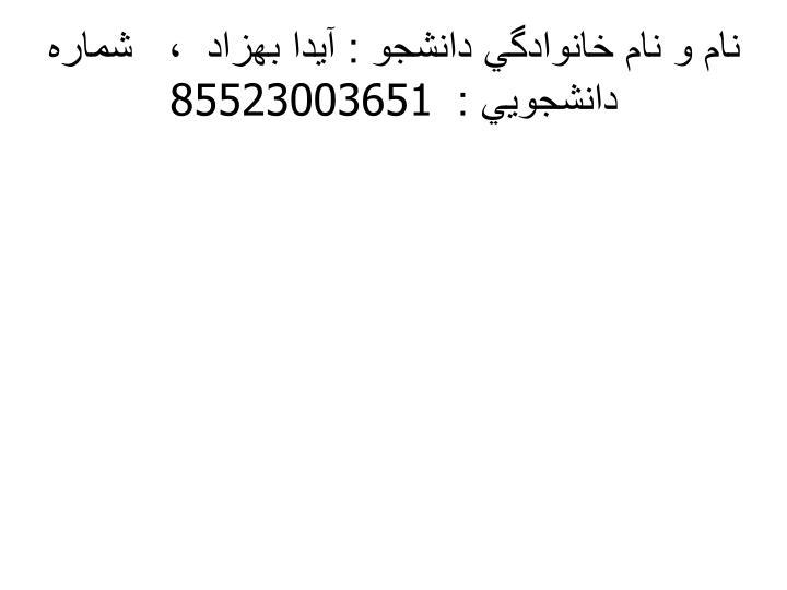 نام و نام خانوادگي دانشجو : آيدا بهزاد  ،   شماره دانشجويي :