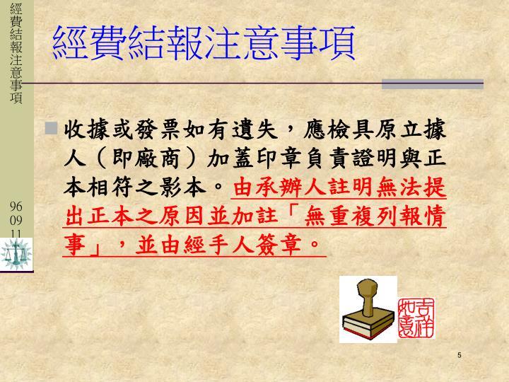 收據或發票如有遺失,應檢具原立據人(即廠商)加蓋印章負責證明與正本相符之影本。