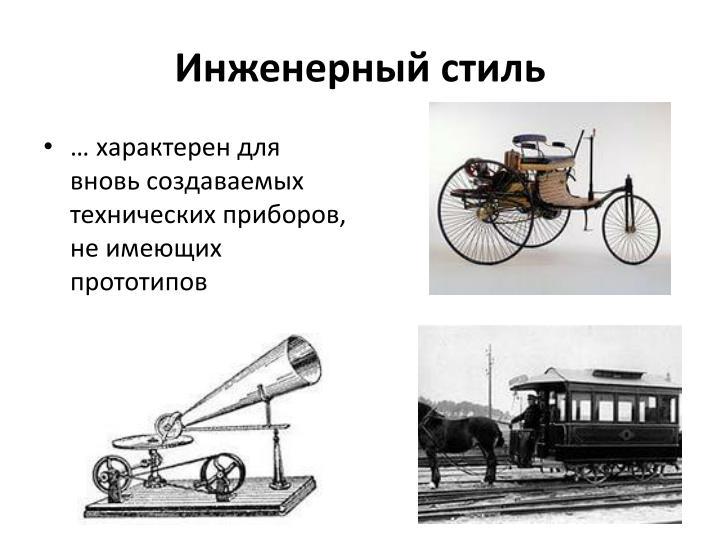 Инженерный стиль