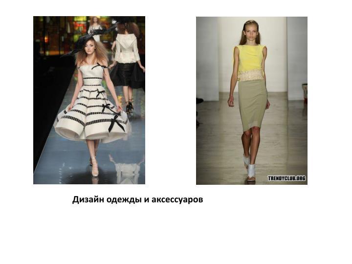 Дизайн одежды и аксессуаров