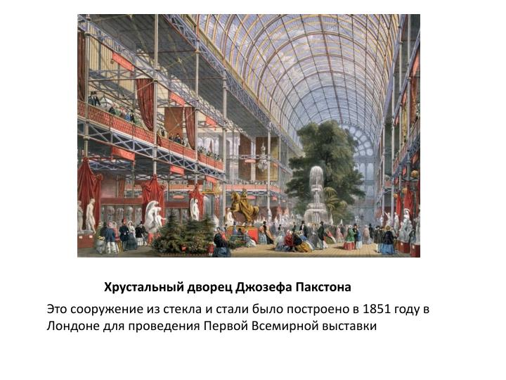 Хрустальный дворец Джозефа