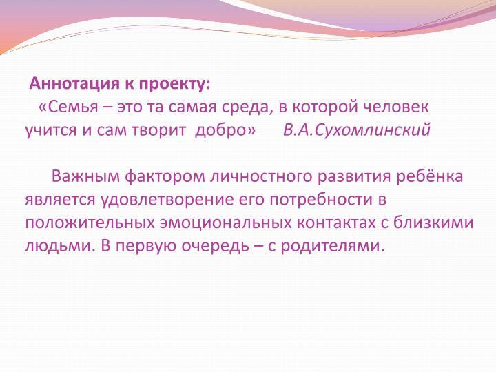 Аннотация к проекту:
