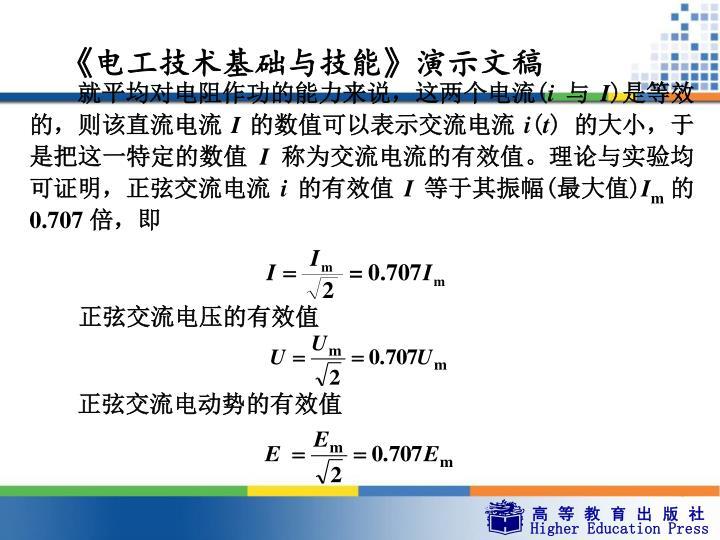 就平均对电阻作功的能力来说,这两个电流